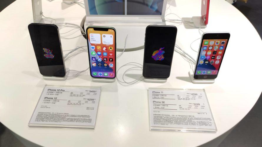 iPhone12どれ買う?iPhone12、Proが出てきてさらに迷うからまとめ