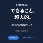 iPhone13購入!21時は回線大混雑!10分後にやっとアクセスできました